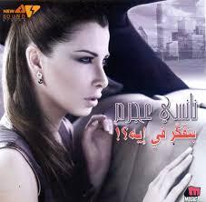 nancy 3ajram new album
