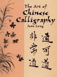 chinese art calligraphy