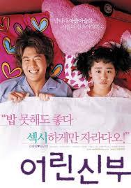 my little bride movie