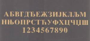 cirilica slova