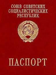 паспортов ссср