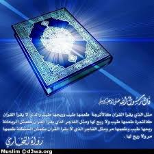RECITATION OF THE QURAN
