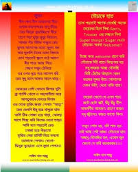 bangla poems