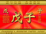 chinese writing wallpapers