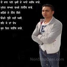 desi comments in punjabi