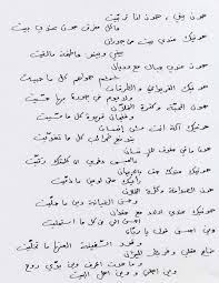 arabic hand writing