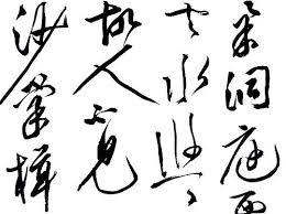 chinese cursive