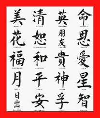 faith in chinese writing