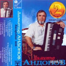 Dimitar Andonov(xisarskia pop) - Nai krasivata jena