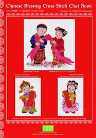 chinese cross stitch patterns