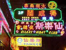 nicht club