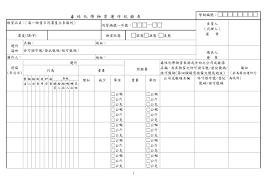 check list form