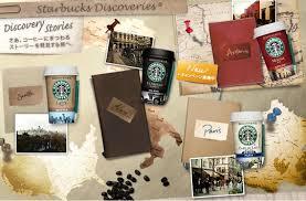 starbucks product