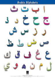 arabic alphabets for children