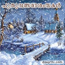 malayalam new year