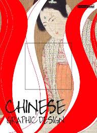 chinese graphic designer