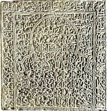 arabic inscription
