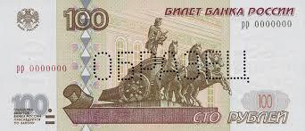100 ruble