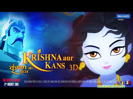 Wallpapers Backgrounds - Krishna Aur Kans Desktop Wallpaper 21483 Movie Wallpapers