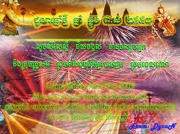 khmer music 2009