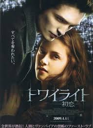 crepusculo poster