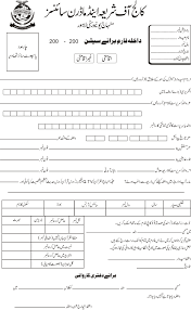 college admission form