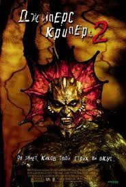 jeepers creepers ending