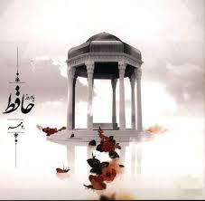 خواجه شمس الدین محمد حافظ شیرازی