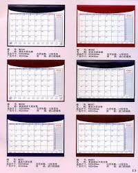 calendar blotter