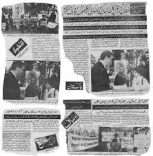 in some Urdu newspapers