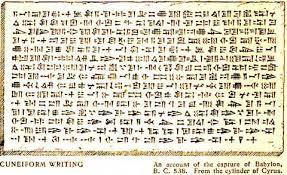babylonian language