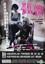 black kiss movie