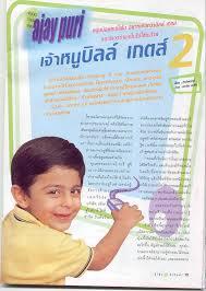kid magazine