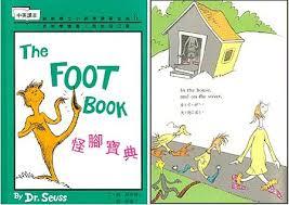 dr seuss foot book