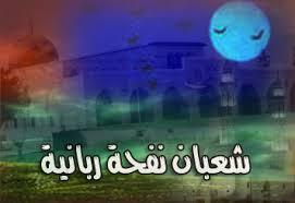 فضائل شهر شعبان 10974_1249156824