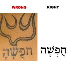 hebrew saying tattoos