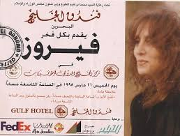 fayrouz singer
