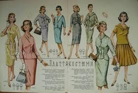 1960 fashion trends