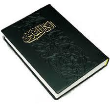 تحريف الكتاب المقدس arabic_bible.jpg