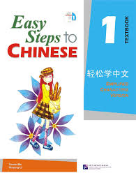chinese text book