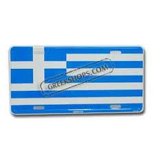 greek license plate