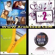 الاغاني العربية
