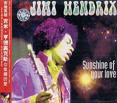 Jimi Hendrix - Sunshine Of Your Love
