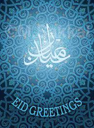 eid arabic