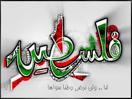 فلسطين الشاهدة