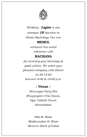 indian wedding invitation text