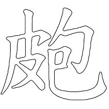 popular chinese symbols