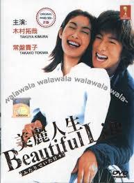 beautiful life dvd