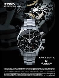 seiko spring drive watch