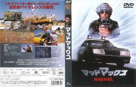 mad max 2 dvd